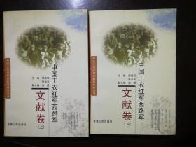 中国工农红军西路军(文献卷上下)