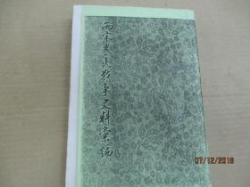 两宋农民战史料汇编  (下编第一分册)