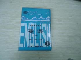 高级中学课本 英语  第一册 磁带【1盒2盘全】