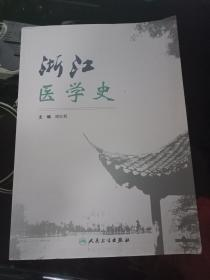浙江医学史