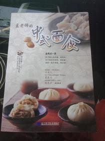 孟老师的中式面食附光盘