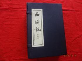 连环画:西游记(绘画本)[20册全]
