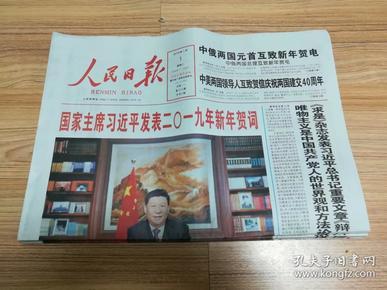 人民日报2019年1月1日 今日8版 国家主席习近平发表2019年新年贺词