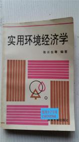 实用环境经济学 张兰生等 编著 清华大学出版社