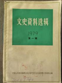 文史资料选辑1979第一辑