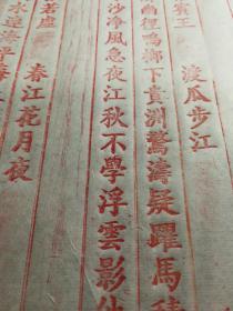 《扬州印象》第二页木板印刷单页。雕版和《扬州印象》简介只供欣赏。