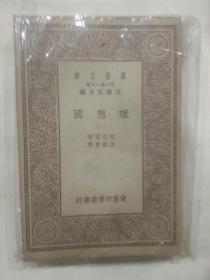 理想国(1-5册全)民国18年10月初版 万有文库 柏拉图著