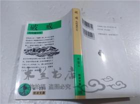 原版日本日文书 破戒 岛崎藤村 株式会社岩波书店 1994年11月 64开软精装