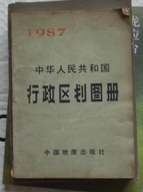 中华人民共和国-行政区划图册