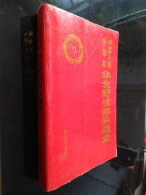 中國人民解放軍華北野戰部隊戰史——(庫存未閱)