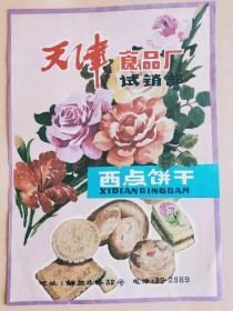 老商标宣传画:天津食品厂试销部《西点饼干》在老商标宣传画一张,漂亮,保真包老
