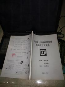 集邮文献:《全国第三届邮政附加费集邮研讨会文选》。