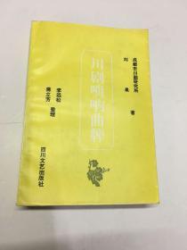川剧唢呐曲牌(刘泉钤印)正版如图、内页干净(包邮)