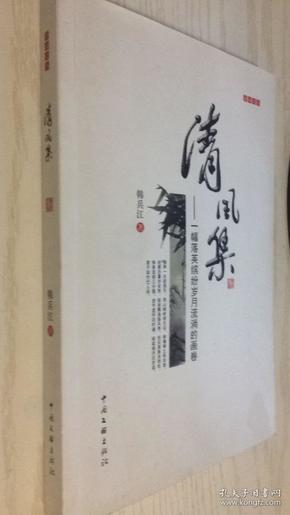 沧海文丛---清风集:一幅落英缤纷岁月流淌的画卷 韩兵江诗词集 作者签名本
