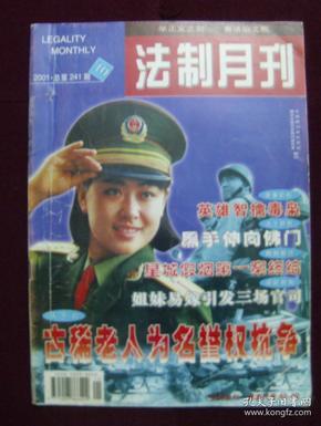 法制月刊2001年第10期