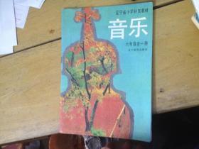 辽宁省 小学补充教材-音乐六年级全一册