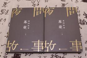 (苏童签名本)《夜间故事》全两册,一版一印,装帧精美,三面刷银,亲笔签名于上册,签名永久保真