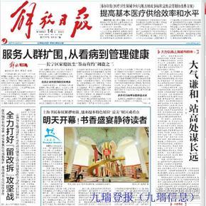 查询购买过期上海报纸解放日报旧报纸
