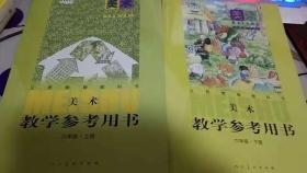 义务教育教科书·美术教学参考用书   【六年级.上下册】只有1张盘