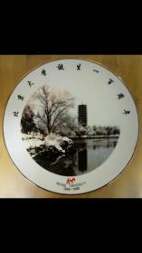 特优惠  北京大学诞生一百周年瓷盘 景德镇厂制