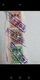 民国司法印纸