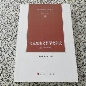 马克思主义哲学史研究(2014—2015)