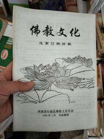 佛教文化总第35期简报