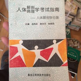 人体解剖病理学考试指南.人体解剖学分册