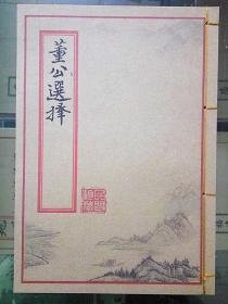 董公选择 地理风水古籍手抄线装 大师授徒秘诀择日翻印资料全一本