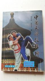 中国式摔跤精粹 李宝如、宋守今  著 现代出版社 9787800283529