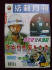 法制月刊2001年第8期(馆藏)