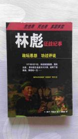林彪征战纪事