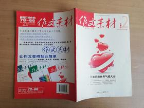 作文素材 红版2010年2月【实物拍图 品相自鉴】