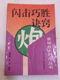 象棋战术巧用丛书:闪击巧胜诀窍/陶诒谟 李浭 编著