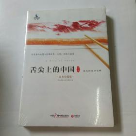 舌尖上的中国(第1季 完美珍藏版)