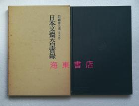 【日本文德天皇实录】日本国史大系 / 吉川弘文馆1981年