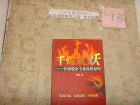 千炼成妖 : 沪深股市专业投资原理》保正版纸质书,前面内页有铅笔画线