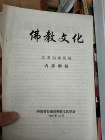 佛教文化总第24期简报