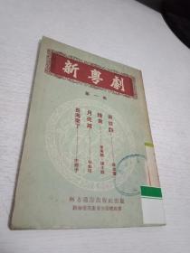 《新粤剧》第一集
