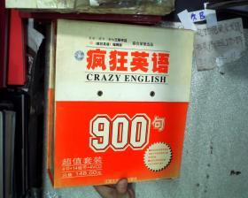 疯狂英语 900句