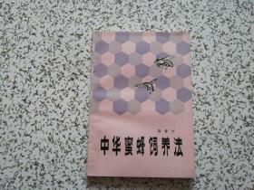中华蜜蜂饲养法