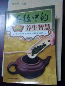 茶经中的养生智慧