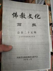 佛教文化总第25期简报