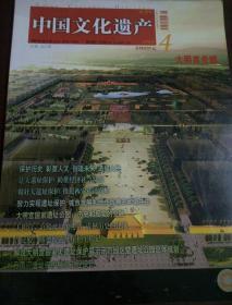 中国文化遗产2009.4(大明宫专辑)