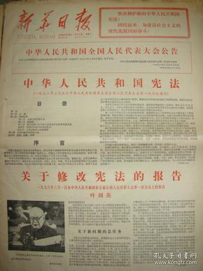 《新华日报·南京版》【中华人民共和国全国人民代表大会公告;中华人民共和国宪法;关于修改宪法的报告,有叶剑英照片】