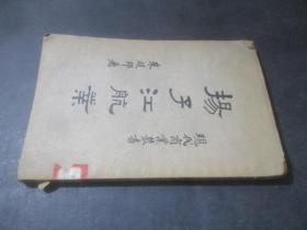 扬子江航业(民国二十六年初版)