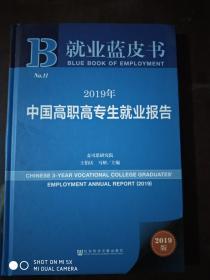 中国高职高专生就业报告