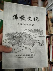 佛教文化总第26期简报
