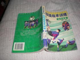 足球技战术训练-走向球星