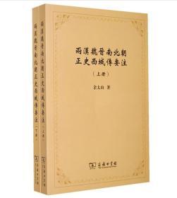 《两汉魏晋南北朝正史西域传要注(上下册)》(商务印书馆)
